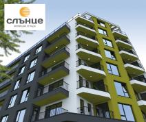 "Нова жилищна сграда""СЛЪНЦЕ"" в квартал Левски"